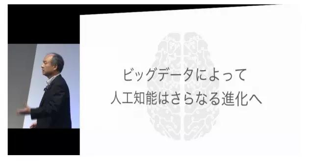 孙正义:信息革命的新世界正在到来,连睡觉都觉得浪费