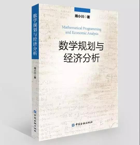 【报道】周小川:用运筹学中的数学规划思维看经济体系