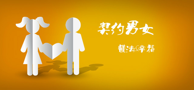 广东高法 :婚姻忠诚承诺有效,出轨方只分得3成财产!
