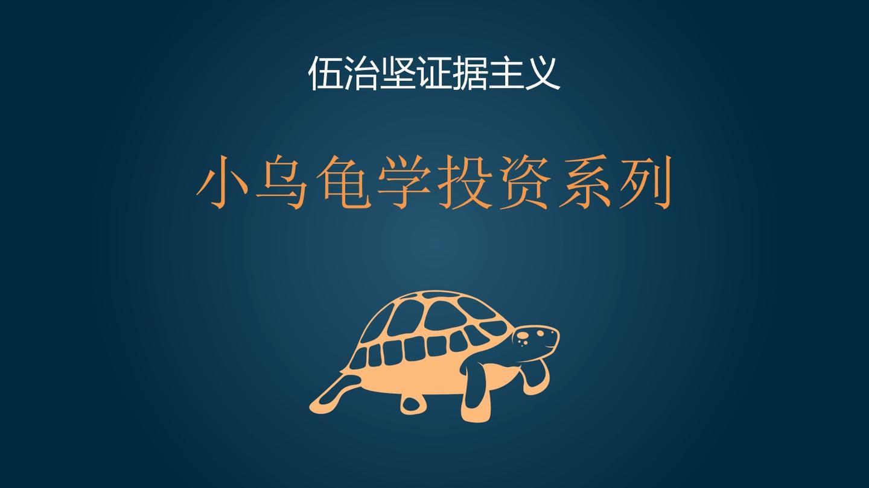 小乌龟学投资系列10:购买高收益债券(垃圾债券)是不是一个好的投资策略?