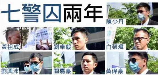 声音|香港七名警察被判引发巨大争议的背后