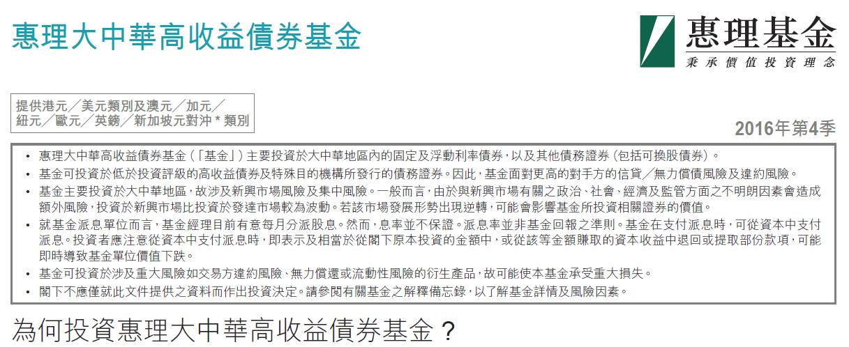 惠理大中华高收益债券基金靠谱么?