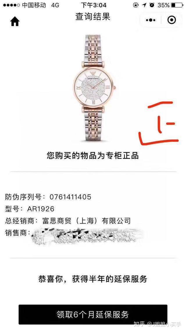 阿玛尼手表正品验证_Armani阿玛尼手表真货怎样识别 - 知乎