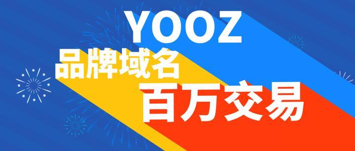 大手笔!电子烟品牌YOOZ柚子斥资数百万收购品牌域名