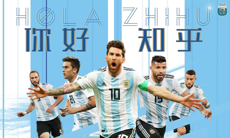 我们来了!阿根廷国家足球队正式入驻知乎!