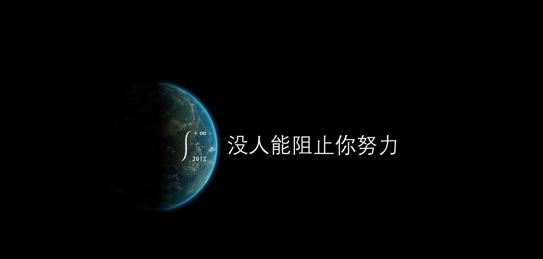2019科技袁人年度盛典演讲:没有人能阻止你努力 | 袁岚峰
