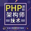 PHP进阶架构师