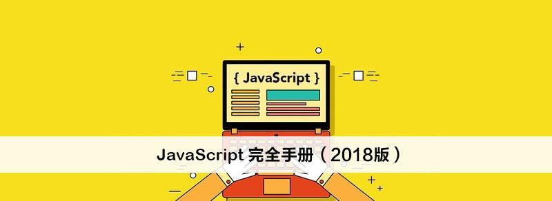 JavaScript 完全手册(2018版)