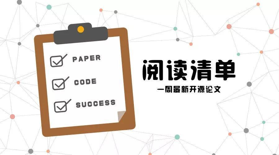 春节期间,你错过了这些开源论文 | Paper + Code 清单