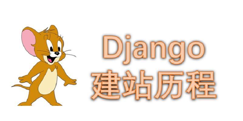 Django建站历程:(五)django-allauth实现第三方登陆- 知乎
