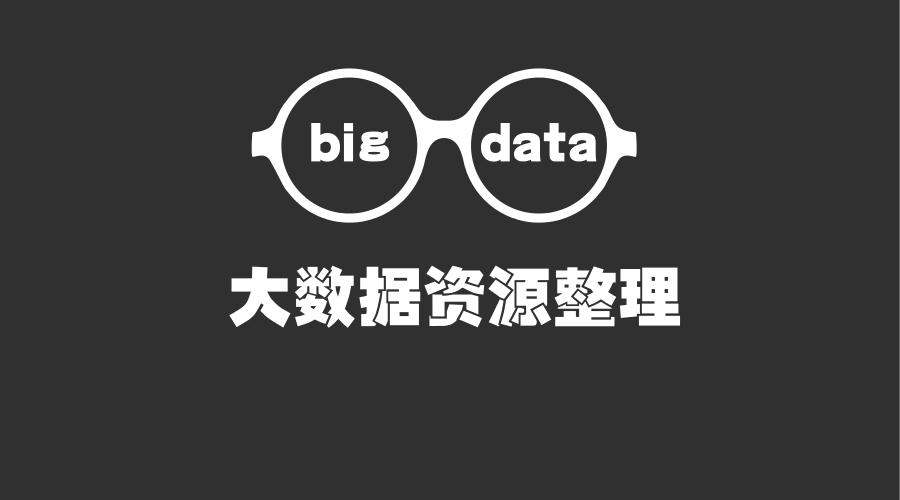 大数据资源整理