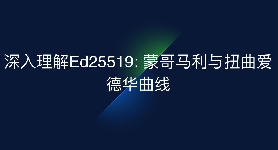 深入理解Ed25519: 蒙哥马利与扭曲爱德华曲线- 知乎