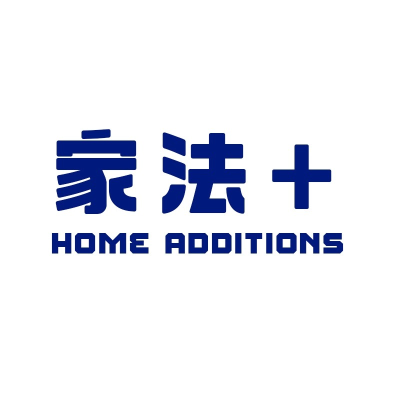 家法 HOME ADDITIONS