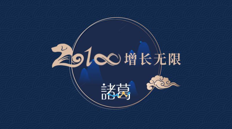 不忘初心,砥砺前行之 2017诸葛io大事记(文末有彩蛋)