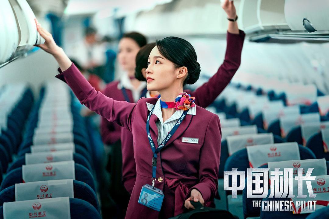 中国机长| 敬畏生命,敬畏职业,敬畏规章是对民航安全大于天的最好诠释