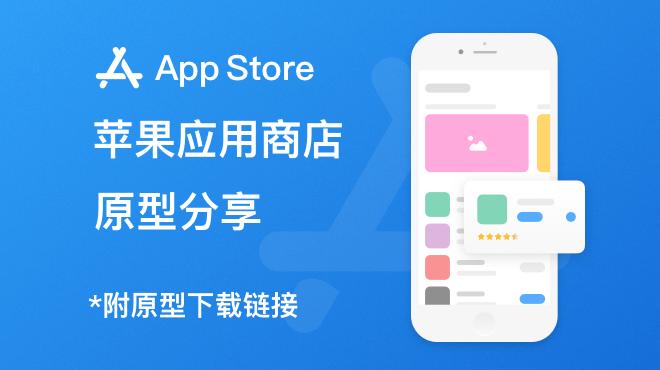 2018最新版「App Store」原型分享