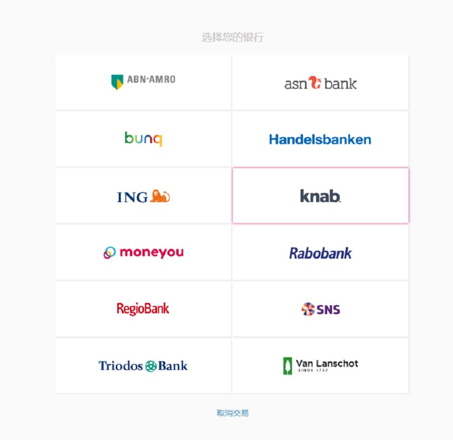 荷兰外贸常用的跨境收款工具iDEAL接入了哪些银行?