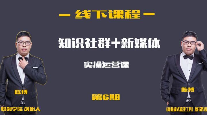 知识社群+新媒体实操运营课/(合肥)第6期