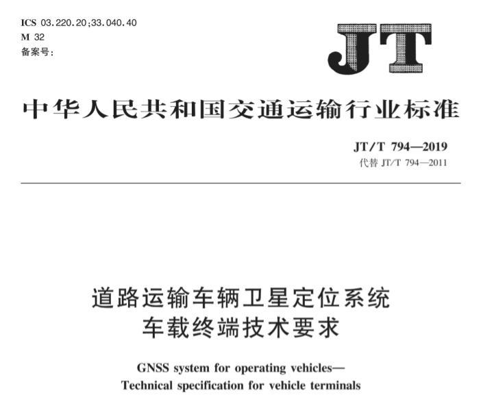 部标平台检测-交通部部标平台检测流程及材料说明