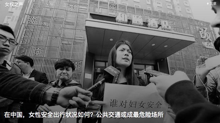 中国女性安全出行报告:女性出行暴力事件中,性骚扰最为多发