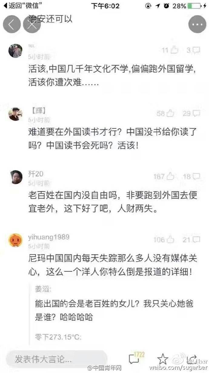 中国 罗马/在张瑶还没找到时,张瑶父亲在苦口婆心劝当地留学生不要为找人...