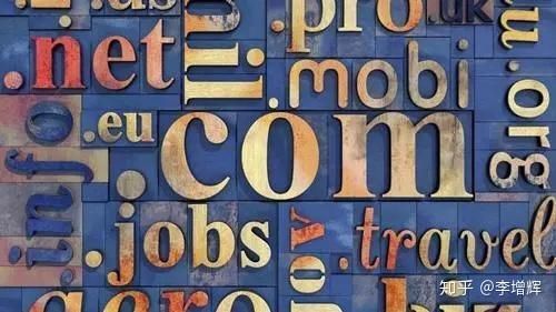 域名的价值作用是什么