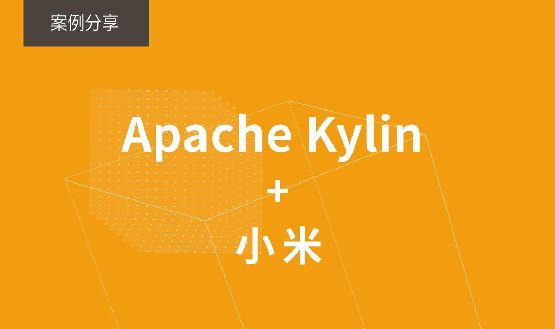 【用户案例】小米大数据:借助Apache Kylin打造高效、易用的一站式OLAP解决方案