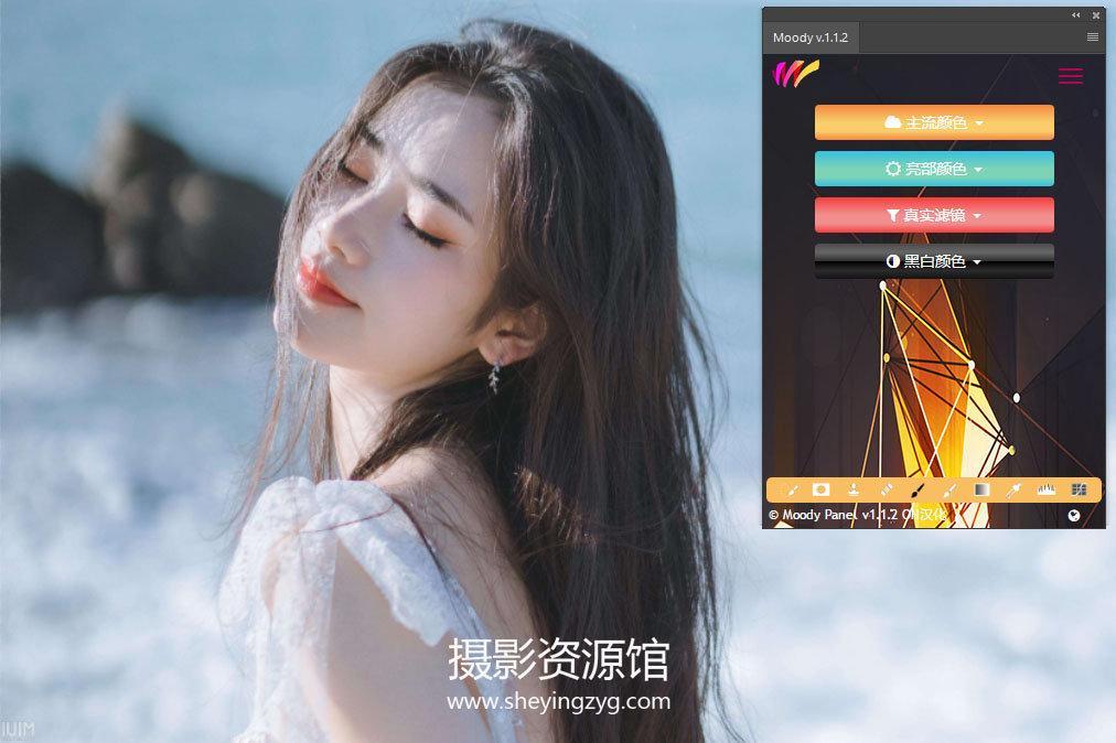 【S552】色彩控制与光线增强扩展面板 含上百预设MOODY PANEL V1.1.2 汉化版