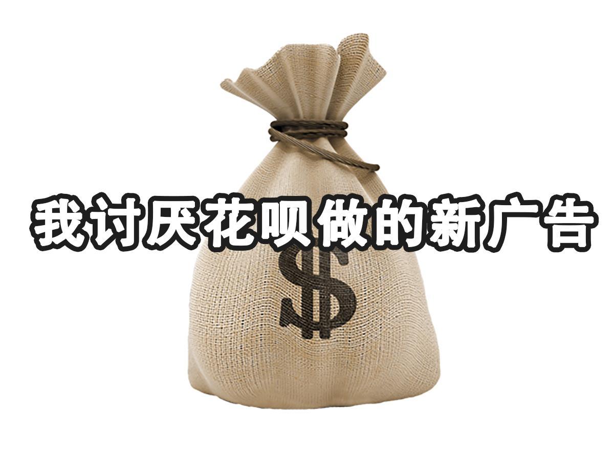 为什么劝人花钱的花呗广告,总让人很不舒服?