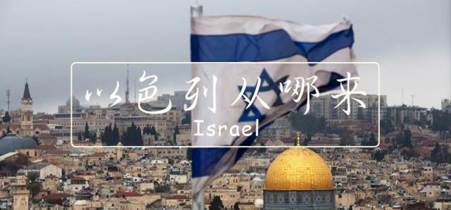 建国70年,人口翻10倍,以色列从哪找来的这么多犹太人?地球知识局