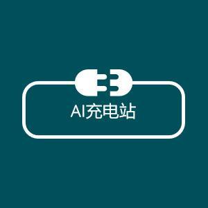 AI充电站
