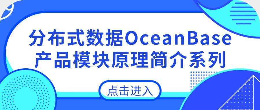 硬核来了!OceanBase事务引擎特性和应用实践分享