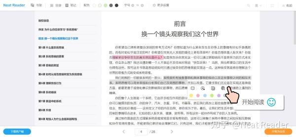 mac epub 阅读软件