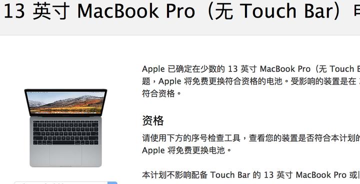 【官方召换】针对非 TouchBar 的 MacBook Pro 13 英吋机种的官方电池召唤计画