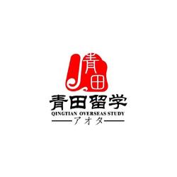 青田留学咨询