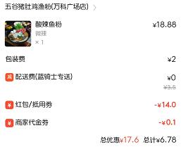 v2 5a4bf8d941b8c8548fa016a1b527230d b - 美团外卖红包每天免费领是真的假的?