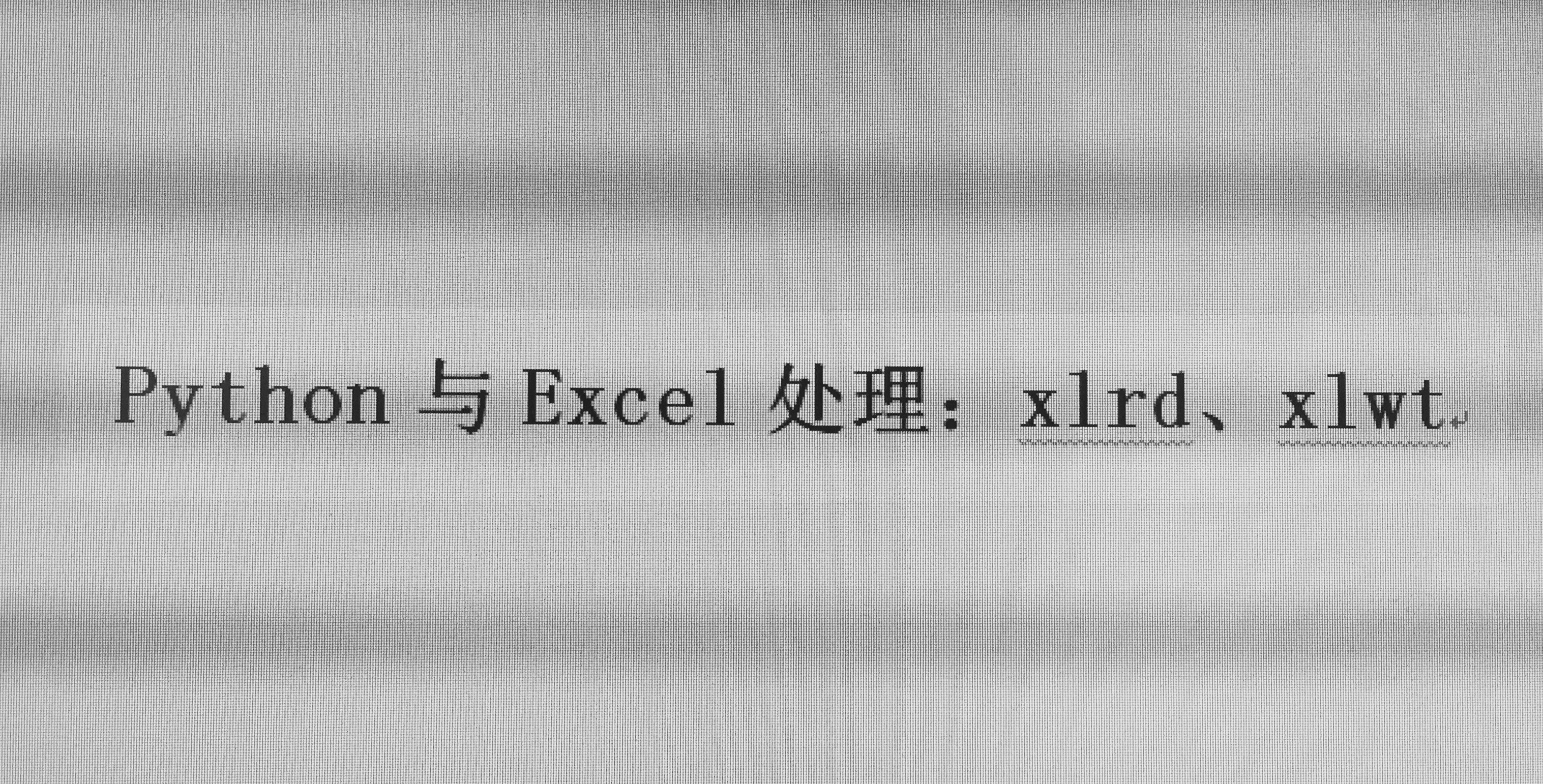 Python与Excel处理:xlrd、xlwt - 知乎