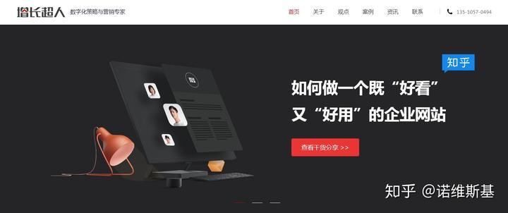 网站设计公司哪家好?实力突出的?