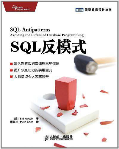 读《SQL反模式》