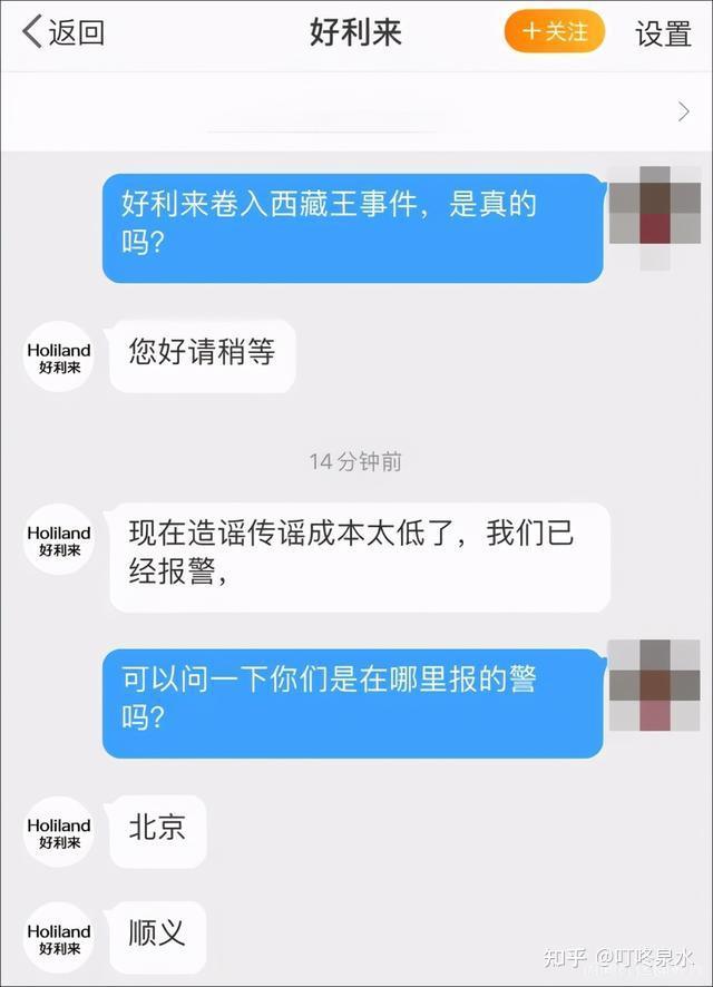 直播平台:好利来辟谣卷入西藏冒险王事件 这是咋情况?