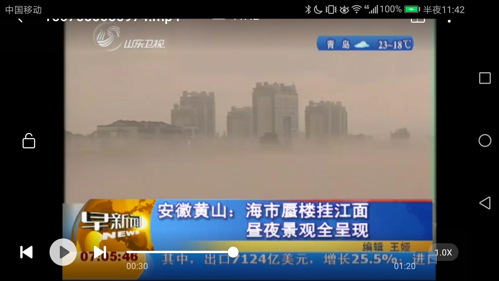 山东济南新闻视频_海市蜃楼的原景有没有被找到过? - 知乎