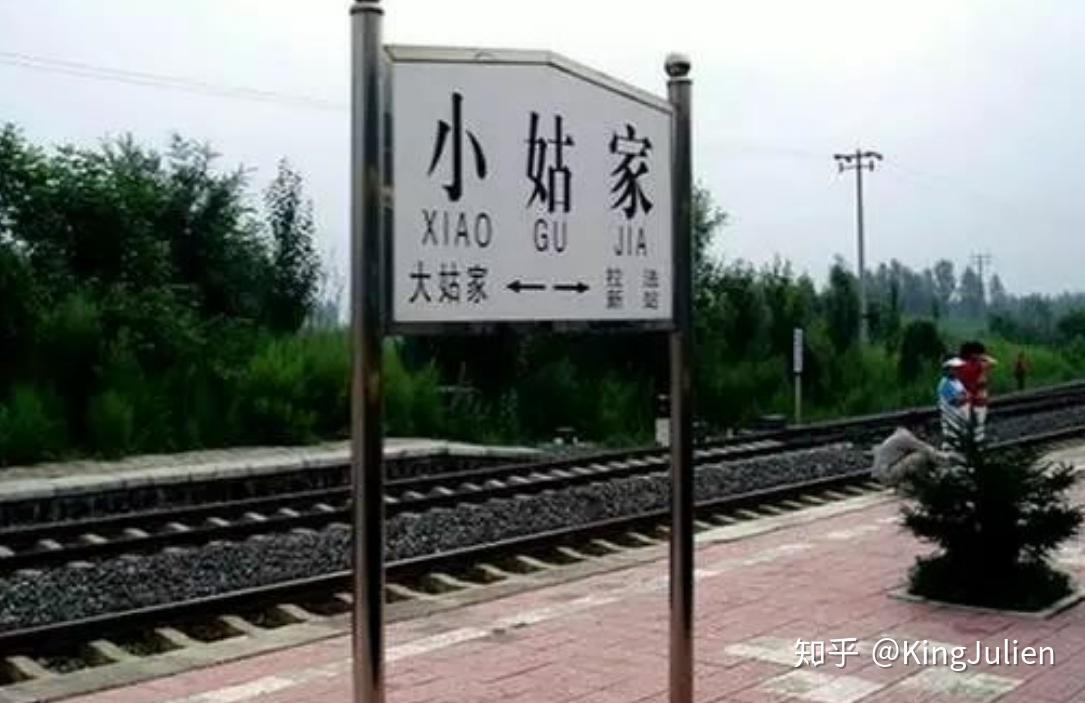 圐圙村_中国有哪些「有意思」的高速铁路车站? - 知乎