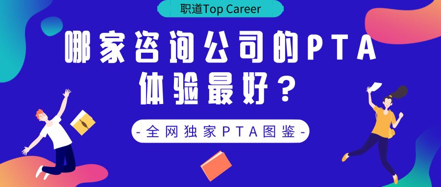 公开课 | 解密:哪家咨询公司的PTA体验最好?