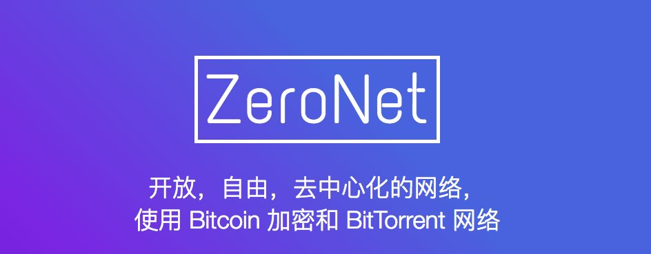 ZeroNet:一个基于区块链的深网