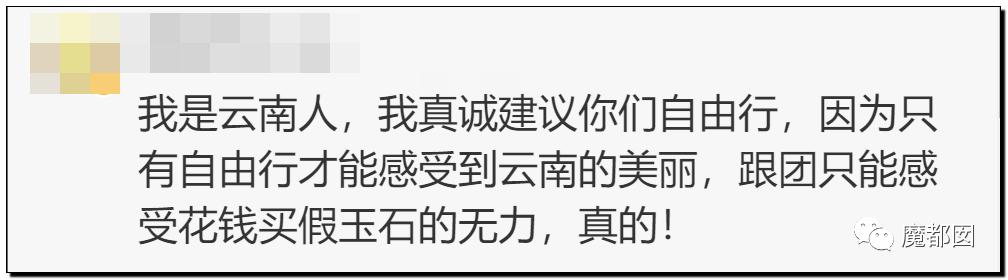 """震怒全网!云南导游骂游客""""你孩子没死就得购物""""引发爆议!33"""