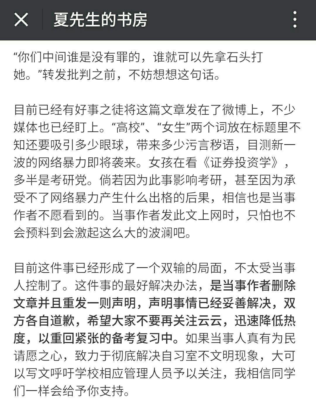 中南财大校园图片