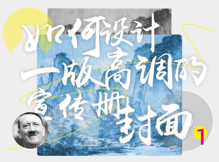 教你如何做春梦_如何设计一版高调的宣传册封面——新中式版式设计教程 - 知乎