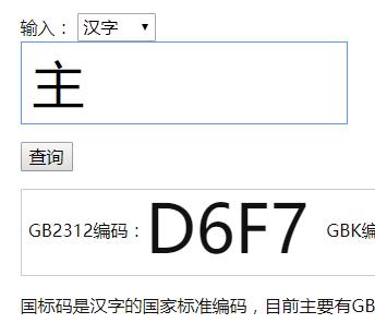 数字表示汉字_C语言怎样输出汉字? - 知乎