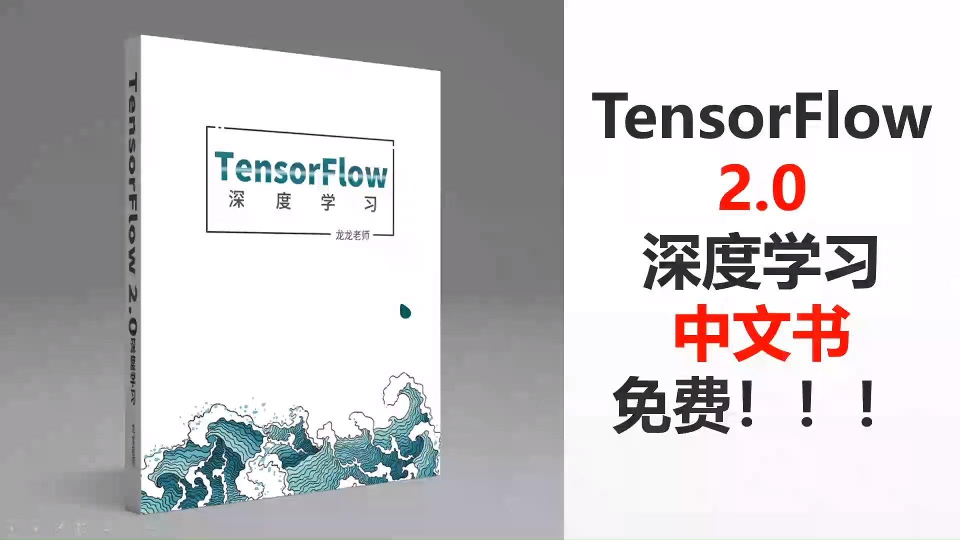 deep learning book 中文 版