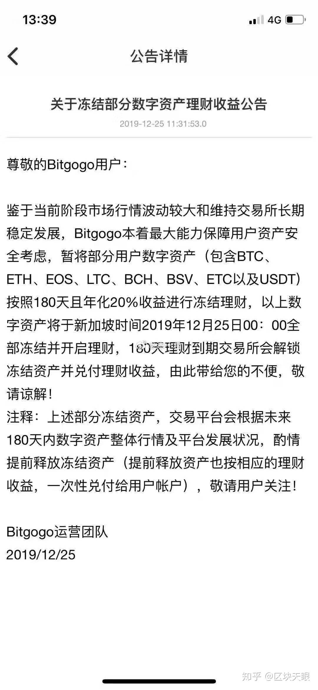 可可金融明星项目高维地球(GMAT)创始人李东拖欠员工费用,遭前员工起底爆料并维权